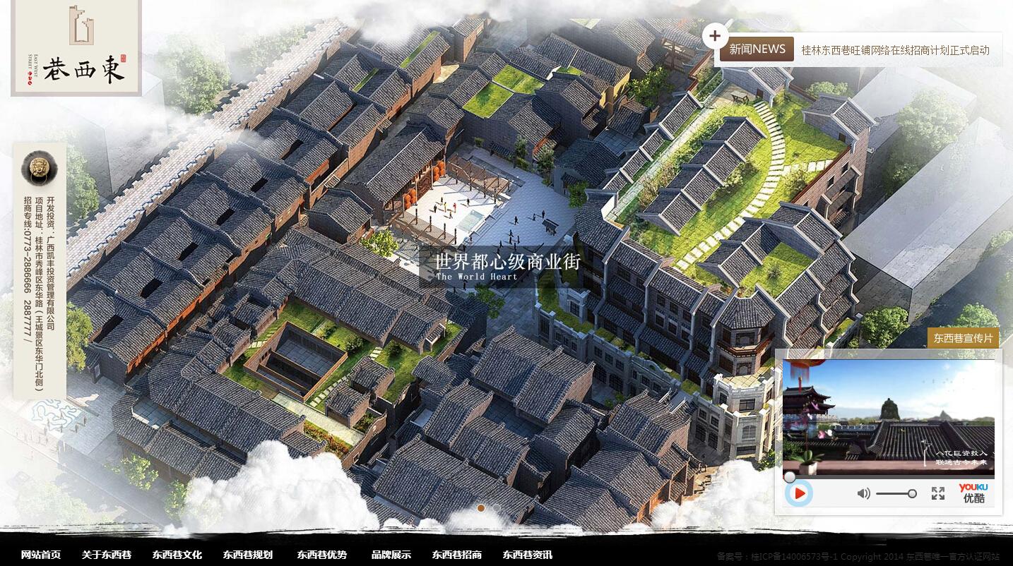 桂林东西巷商业街